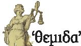 """Δικηγορικό Γραφείο """"Θέμιδα"""""""
